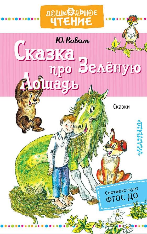 Коваль Юрий Иосифович Сказка про Зелёную Лошадь ид питер осенняя сказка про медведицу