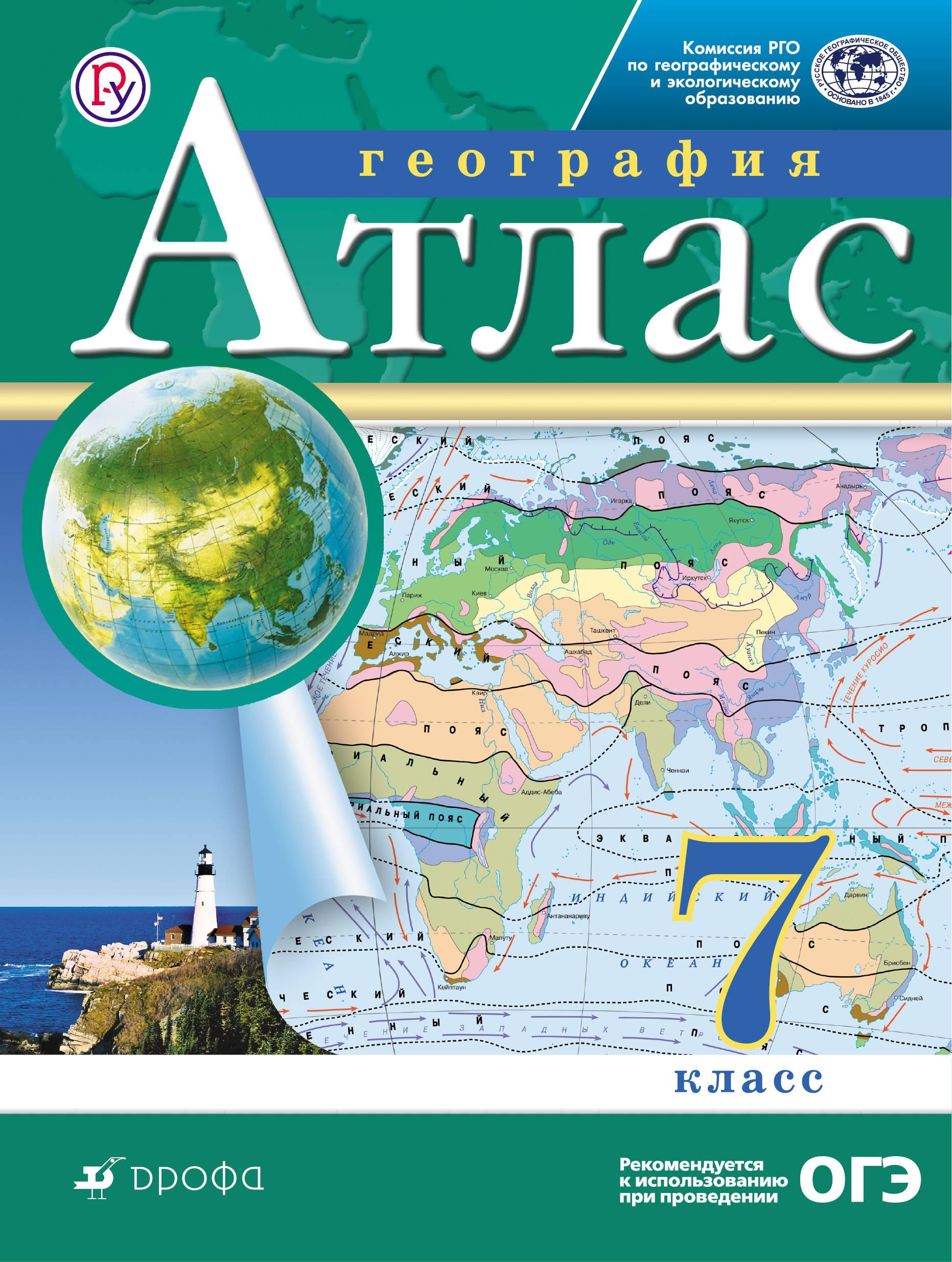 География. 7 класс. Атлас. (Традиционный комплект)(РГО) география 10 11 классы атлас традиционный комплект рго