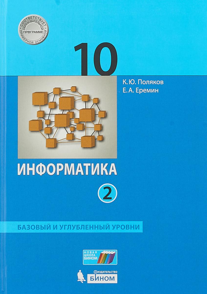 Поляков Информатика Базовый углубленный уровни 10 кл В 2 ч Ч 2(ФГОС2018 а г гейн а и сенокосов информатика 11 класс базовый и углубленный уровни учебник