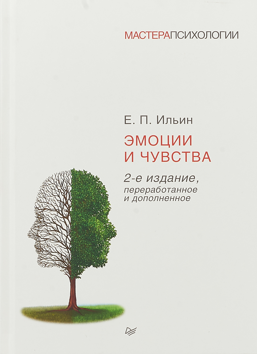 Эмоции и чувства. 2-е изд. ISBN 978-5-4461-1070-4 n j patil r h chile and l m waghmare design of adaptive fuzzy controllers