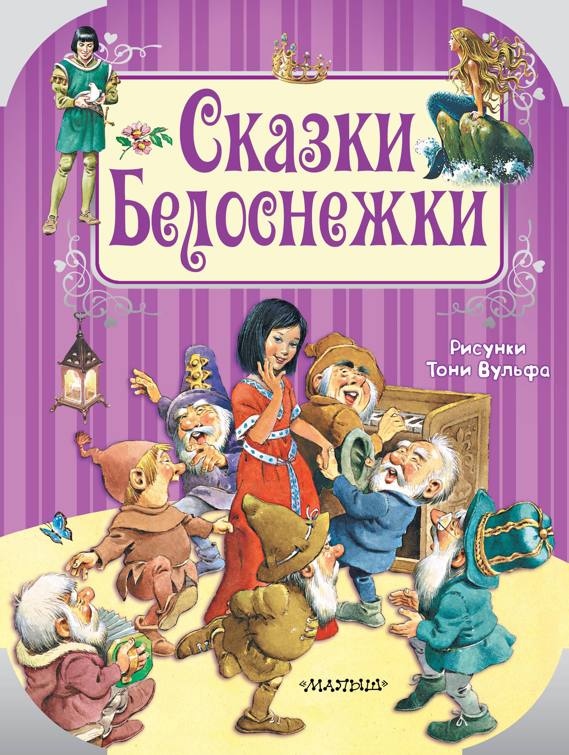 Сказки Белоснежки костюм сказочной белоснежки 44