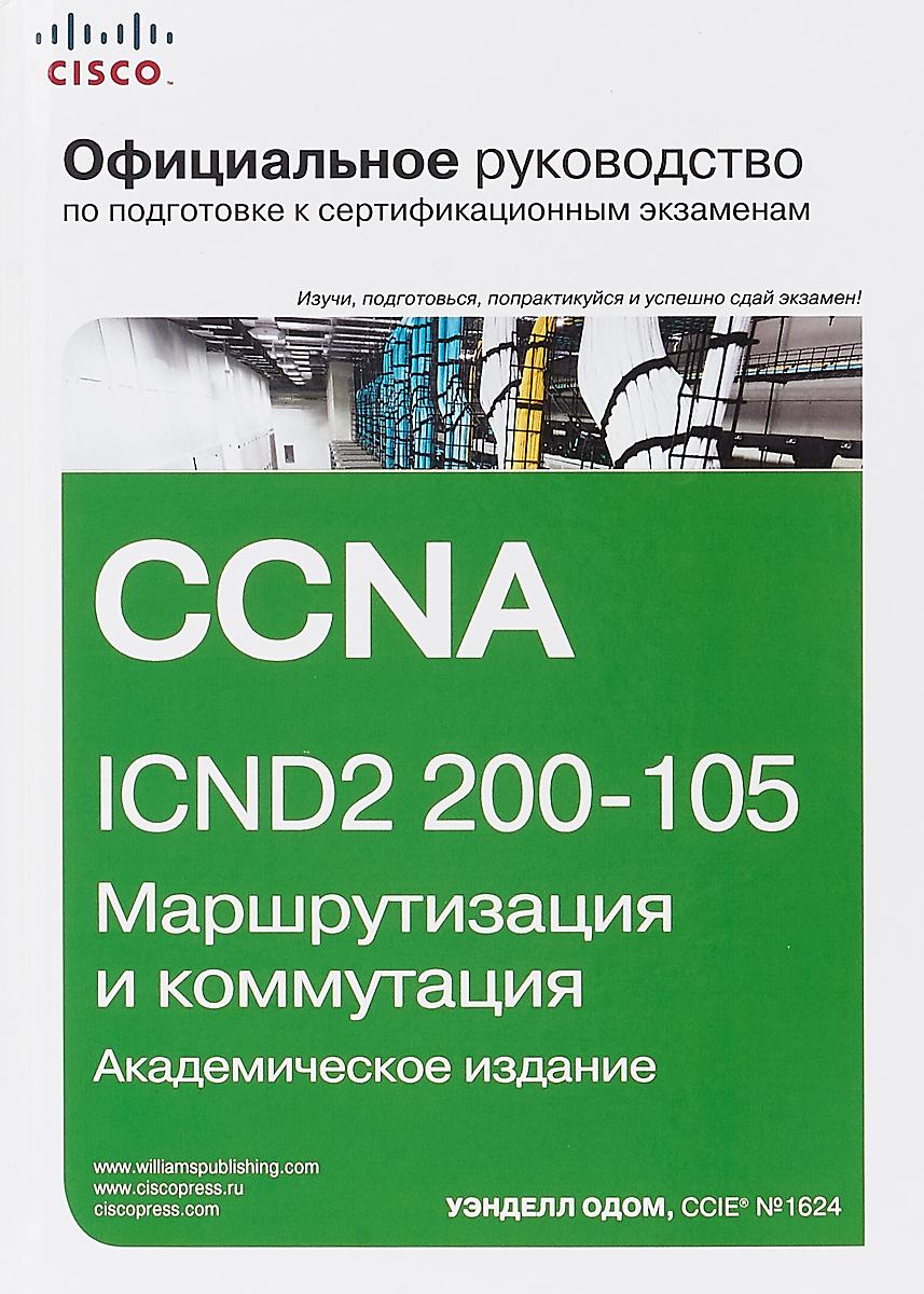 Официальное руководство Cisco по подготовке к сертификационным экзаменам CCNA ICND2 200-105: маршрут. Уэнделл Одом