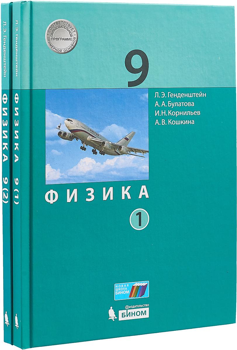 Генденштейн Физика 9 кл Учебник В 2 ч Ч 1ФГОС2018 александрова э и математика 3 кл в 2 ч ч 2 учебник