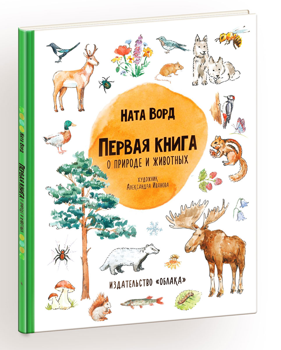Первая книга о природе и животных, Ната Ворд