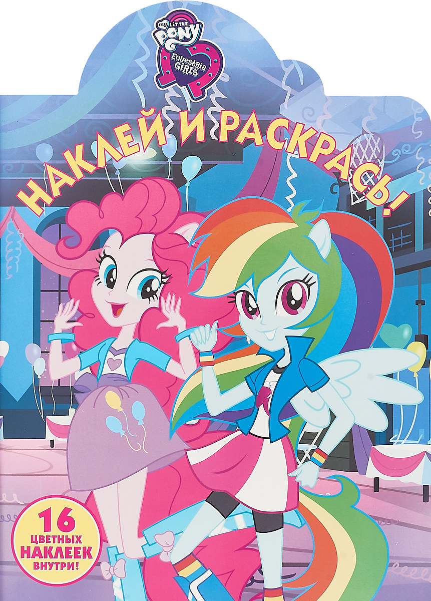 Мой маленький пони: Девочки из Эквестрии. НР № 18036. Наклей и раскрась мой маленький пони наклей и раскрась для самых маленьких книжка с вырубкой