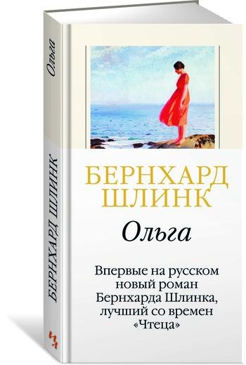 Ольга, Шлинк Бернхард; Снежинская Галина
