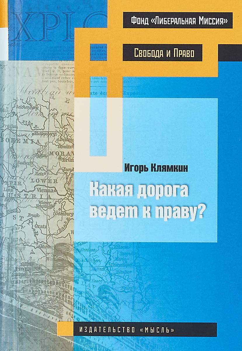 Клямкин И. Какая дорога ведет к праву