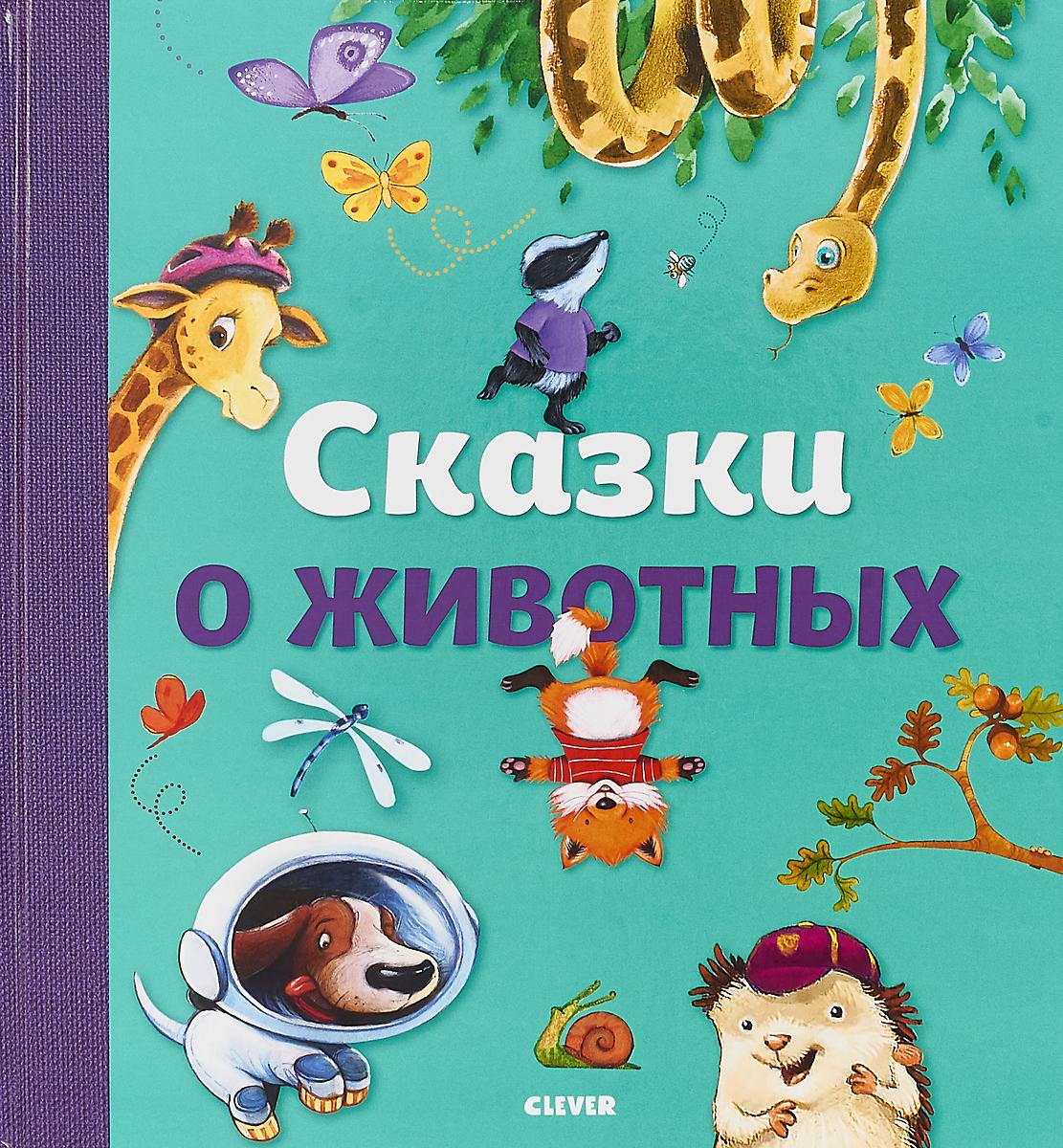 Большая сказочная серия. Сказки о животных рейман сказочная е детские сказки