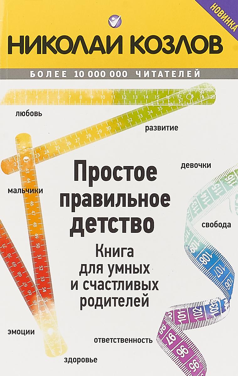 Н. Козлов Простое правильное детство. Книга для умных и счастливых родителей