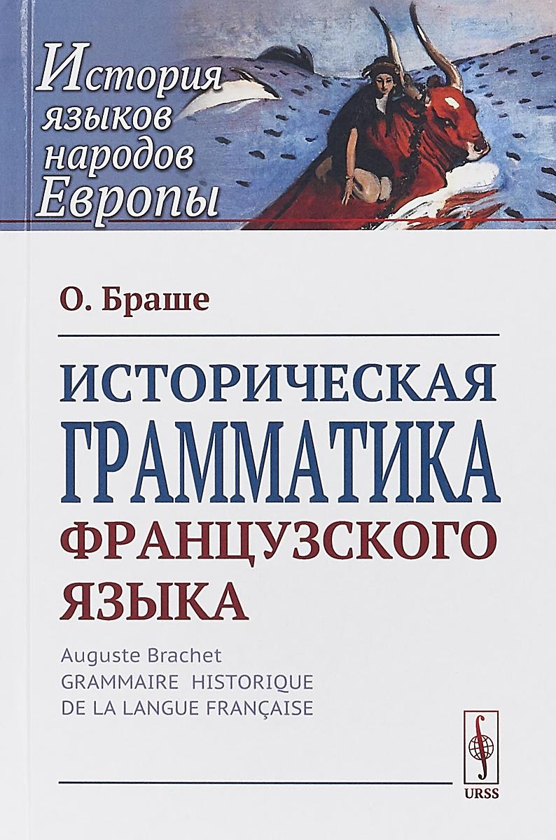 все цены на Браше О. Историческая грамматика французского языка. Пер. с фр. онлайн