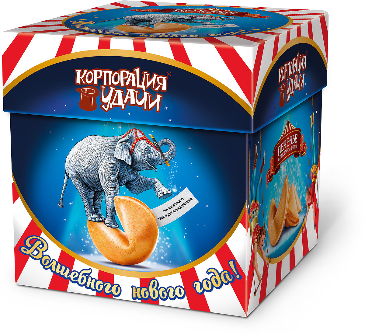 Печенье песочное с предсказанием удачи Корпорация Удачи Новогоднее. Цирк, 35 г campbells teddy bears печенье песочное 175 г