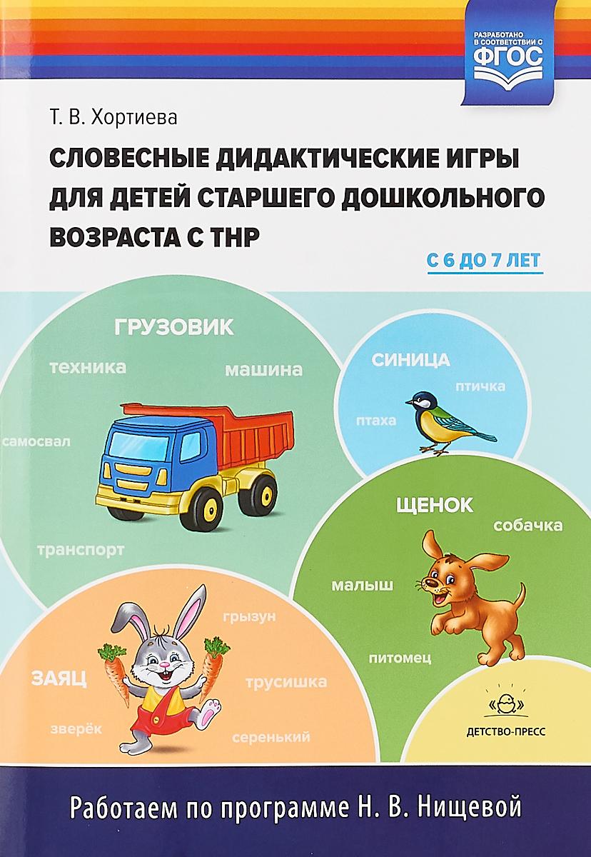 Словесные дидактические игры для детей старшего дошкольного возраста с ТНР (с 6 до 7 лет). (Работаем работаем с гипсокартоном