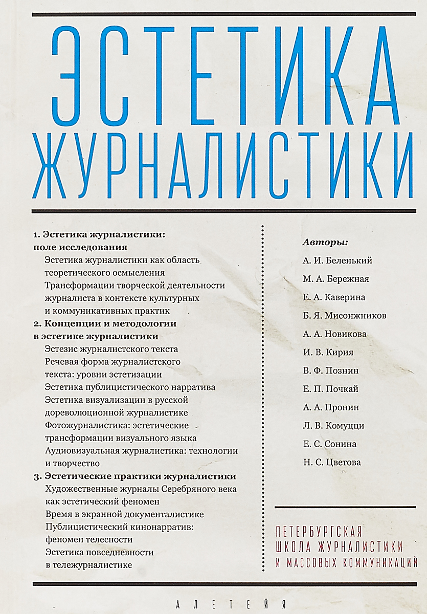 Алетейя.ПШЖ.Эстетика журналистики (16+)