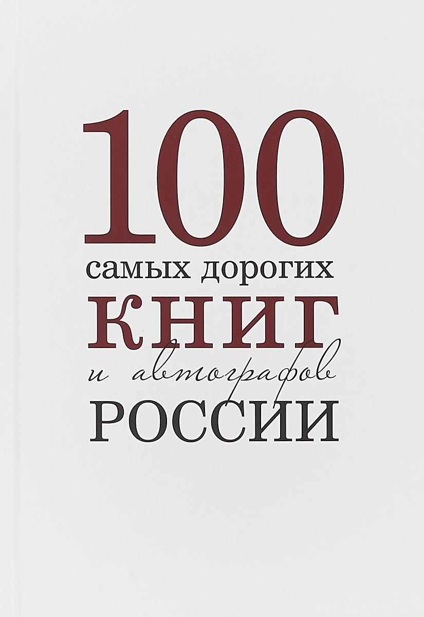 Снег.100 самых дорогх кнг графо Рос (18+)