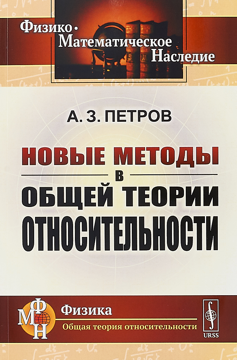Петров А.З. Новые методы в общей теории относительности специальная теория относительности незаконченная дискуссия