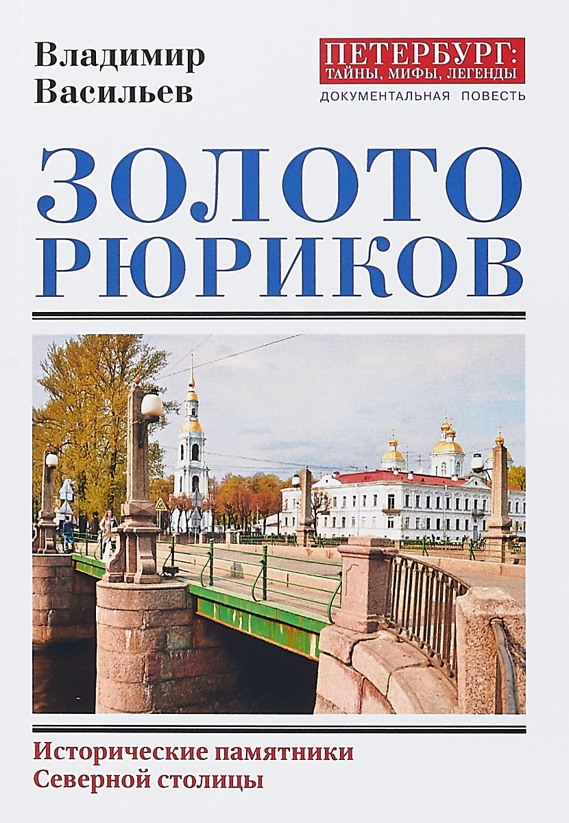 Владимир Васильев Золото Рюриков владимир васильев ущелье горного духа
