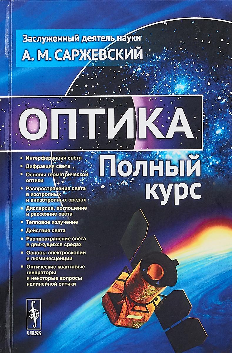 Саржевский А.М. Оптика: Полный курс оптика leapers