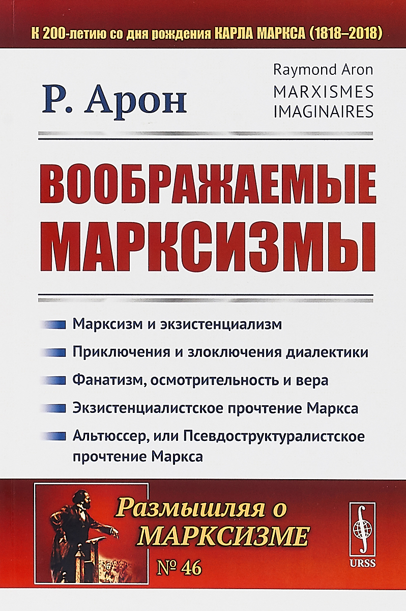 все цены на Арон Р. Воображаемые марксизмы. Пер. с фр. онлайн