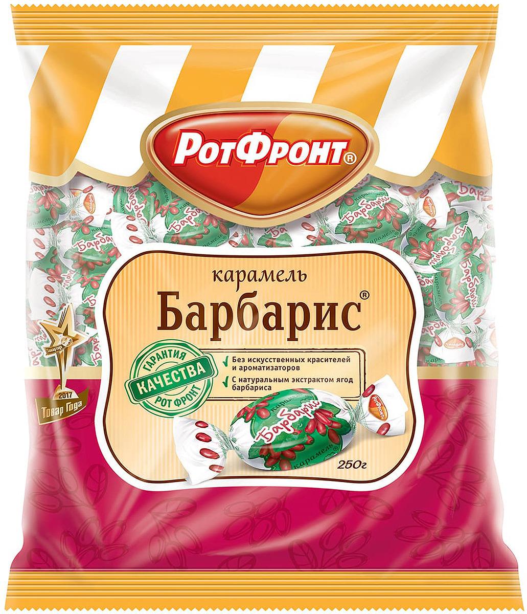 Карамель Рот Фронт Барбарис, 250 г костюм снегурочки конфетки 40 44