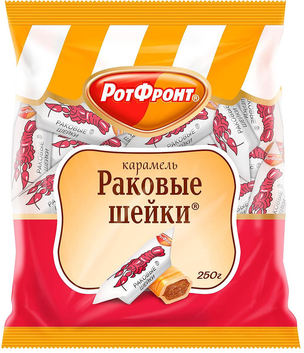 Карамель Красный Октябрь Раковые шейки, 250 г карамель бон пари дыня арбуз 75 г