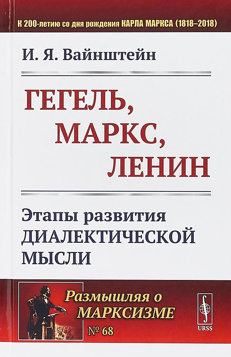 Вайнштейн И.Я. Гегель, Маркс, Ленин: Этапы развития диалектической мысли