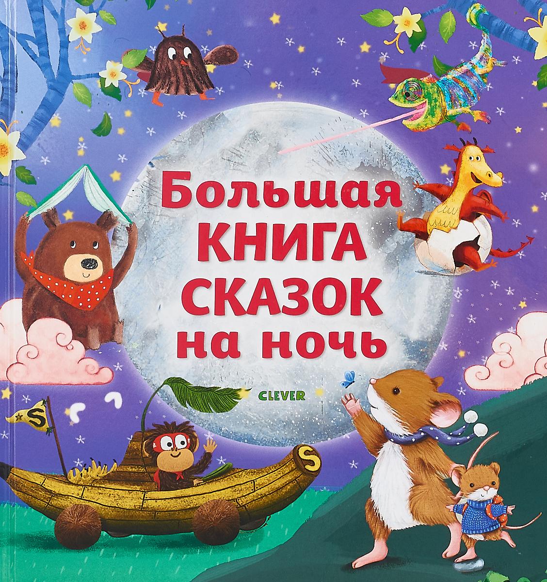 Большая сказочная серия. Большая книга сказок на ночь