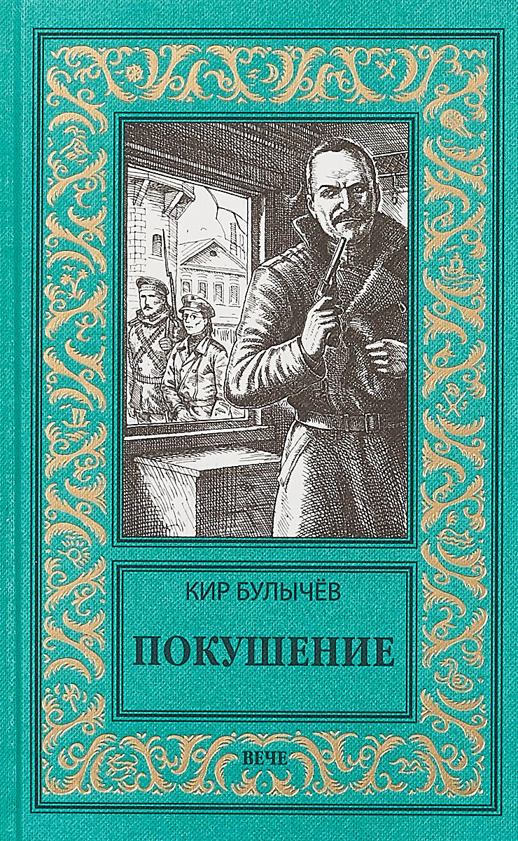 Покушение, Булычев Кир