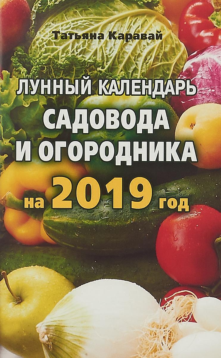 Лада.Лунный календарь садовода и огородника на 2019 год цены