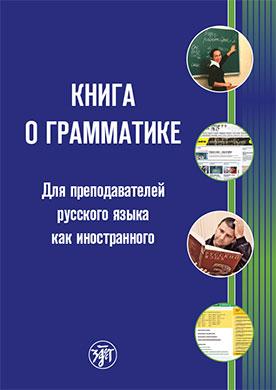 Книга о грамматике. Для преподавателей русского языка как иностранного
