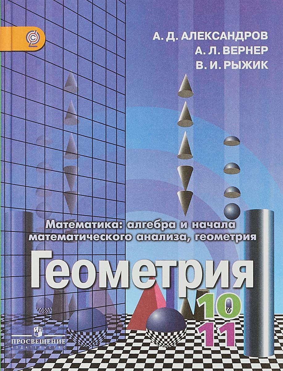 А.Д.Александров, А.Л.Вернер, В.И.Рыжик Математика. Алгебра и начала математического анализа, геометрия. Геометрия. 10-11 классы. Учебник. Б алгебра 7 9 классы
