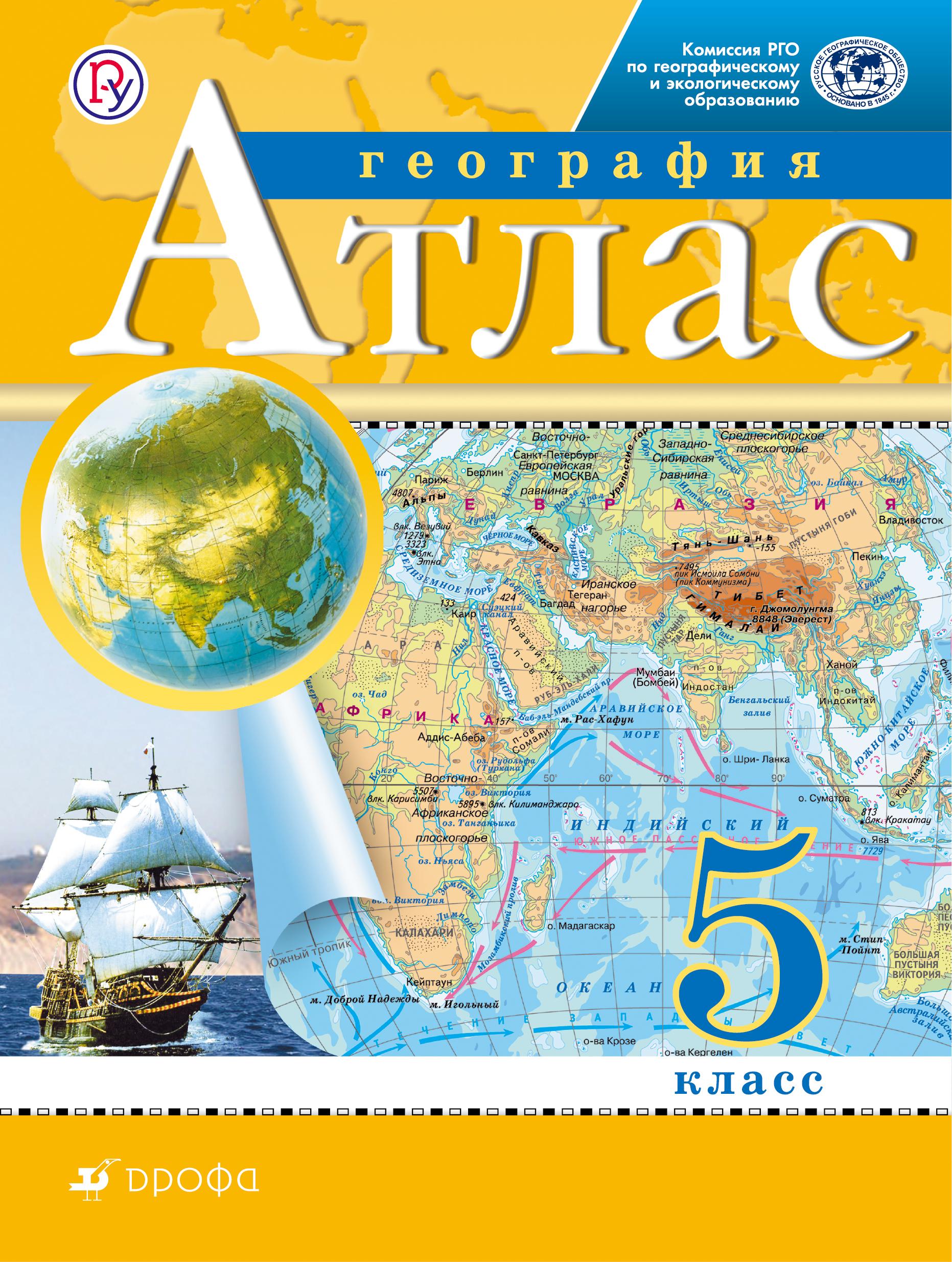 География. 5 класс. Атлас. (Традиционный комплект). география 10 11 классы атлас традиционный комплект рго