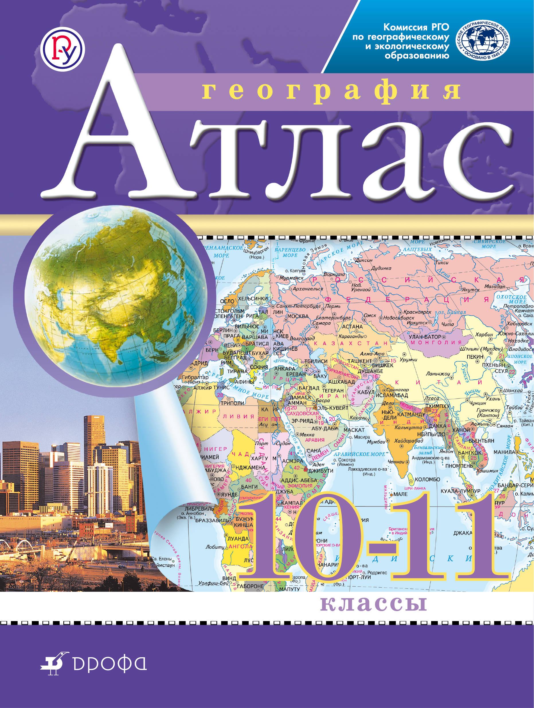 География. 10-11 классы. Атлас. (Традиционный комплект) (РГО) география 10 11 классы атлас традиционный комплект рго