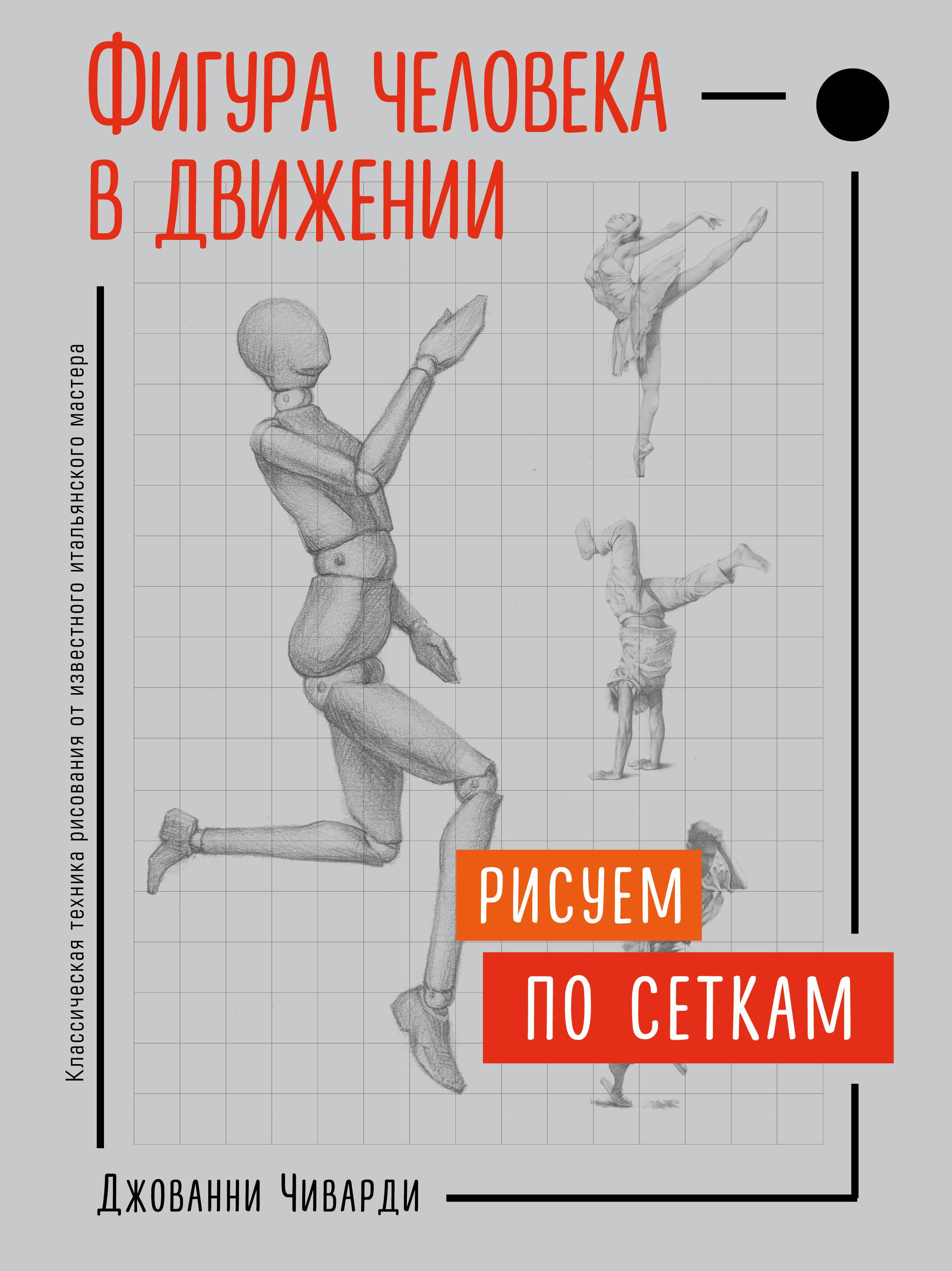 Чиварди Джованни Фигура человека в движении. Рисуем по сеткам чиварди дж рисуем животных