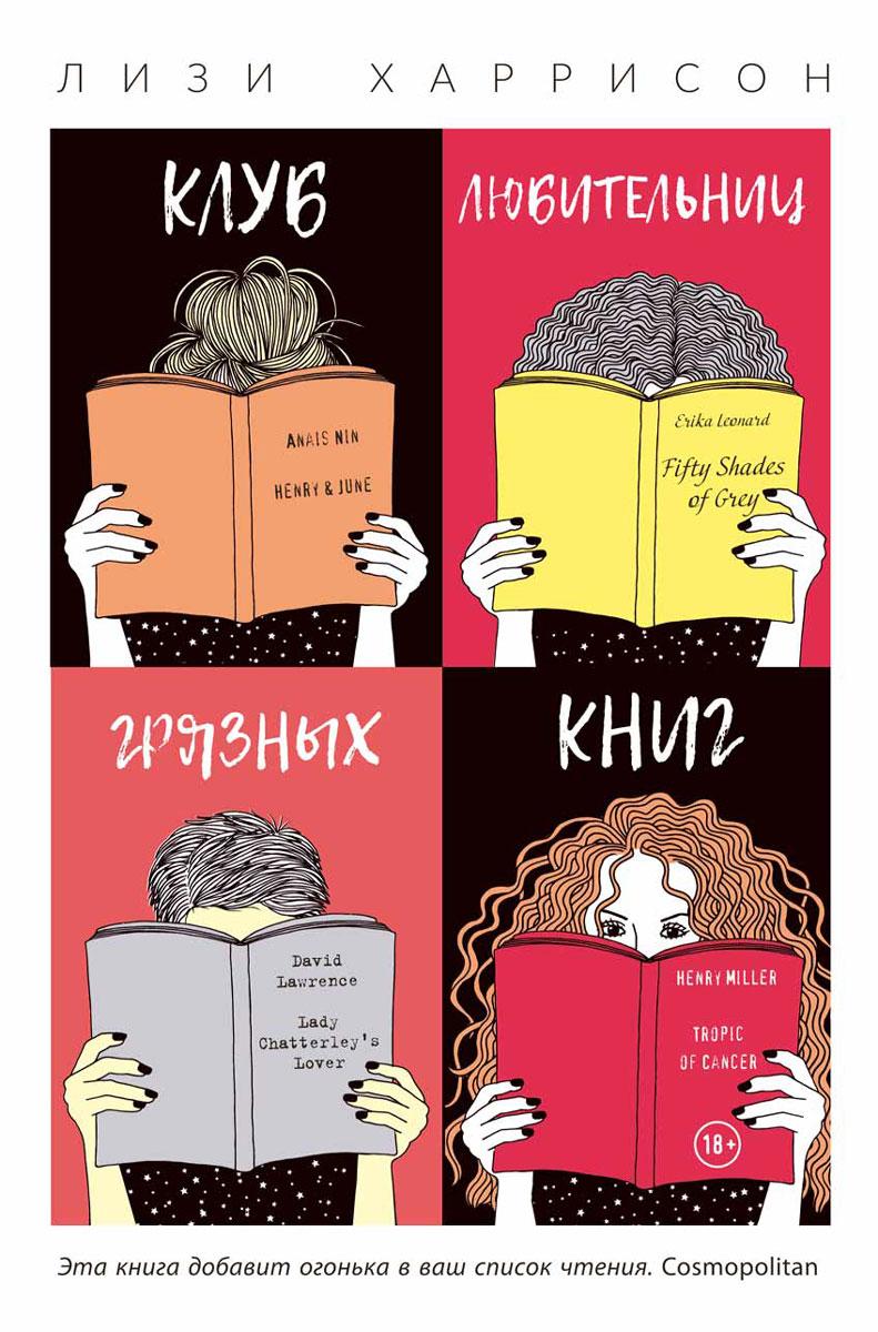 Клуб любительниц грязных книг