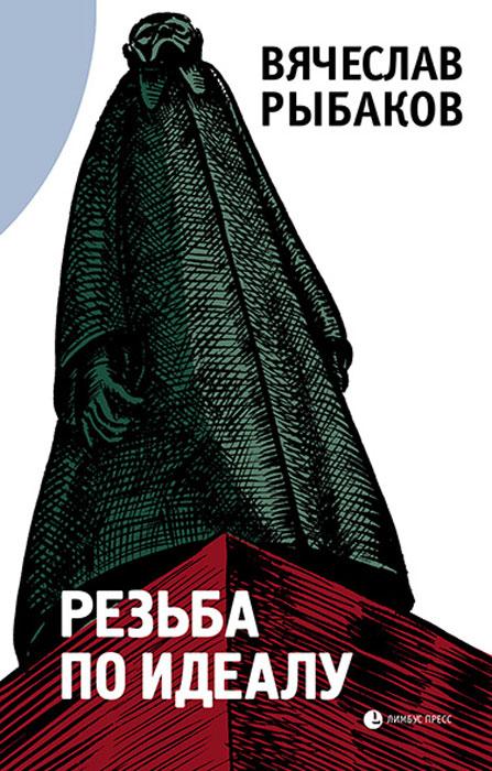 Резьба по идеалу, Рыбаков Вячеслав Михайлович