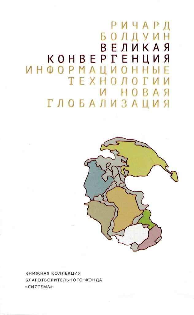 Ричард Болдуин Великая конвергенция. Информационные технологии и новая глобализация экономическая глобализация истоки и результаты