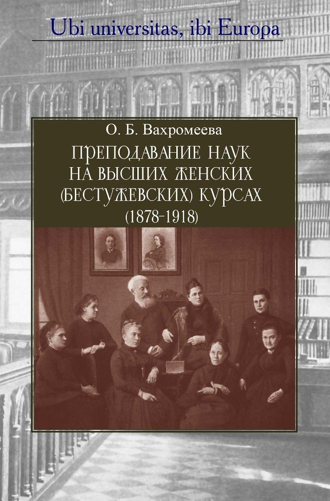 Преподавание наук на Высших женских  (Бестужовских) курсах (1878-1918). Со вступительным очерком \