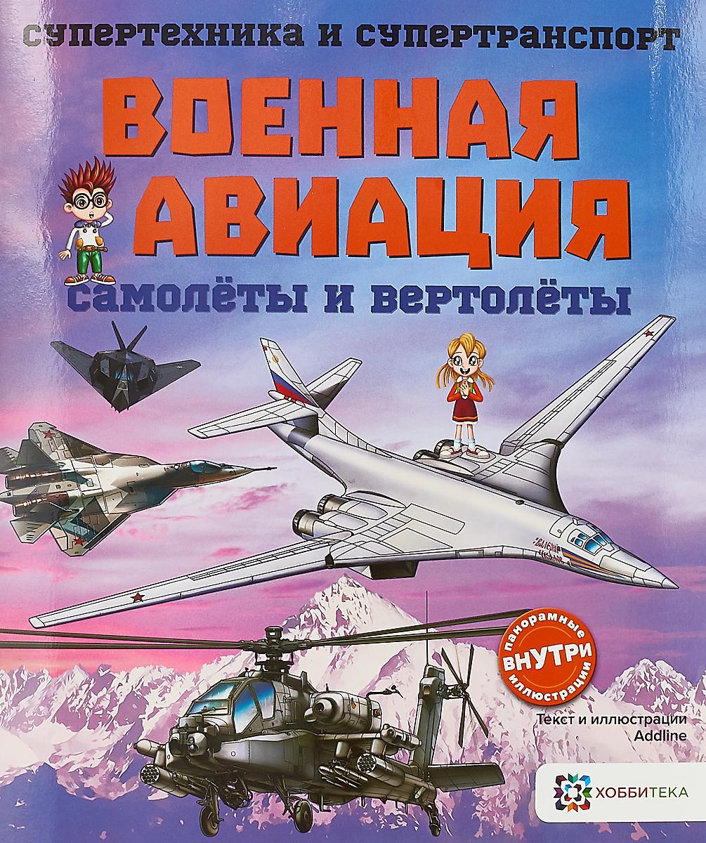 Военная авиация. Самолёты и вертолёты эти удивительные военная авиация и флот россии