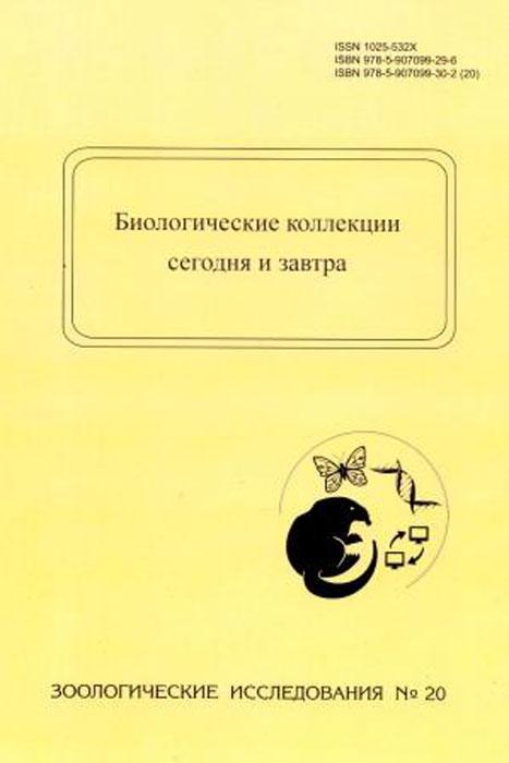 Биологические коллекции сегодня и завтра. Материалы Российской конференции с международным участием \