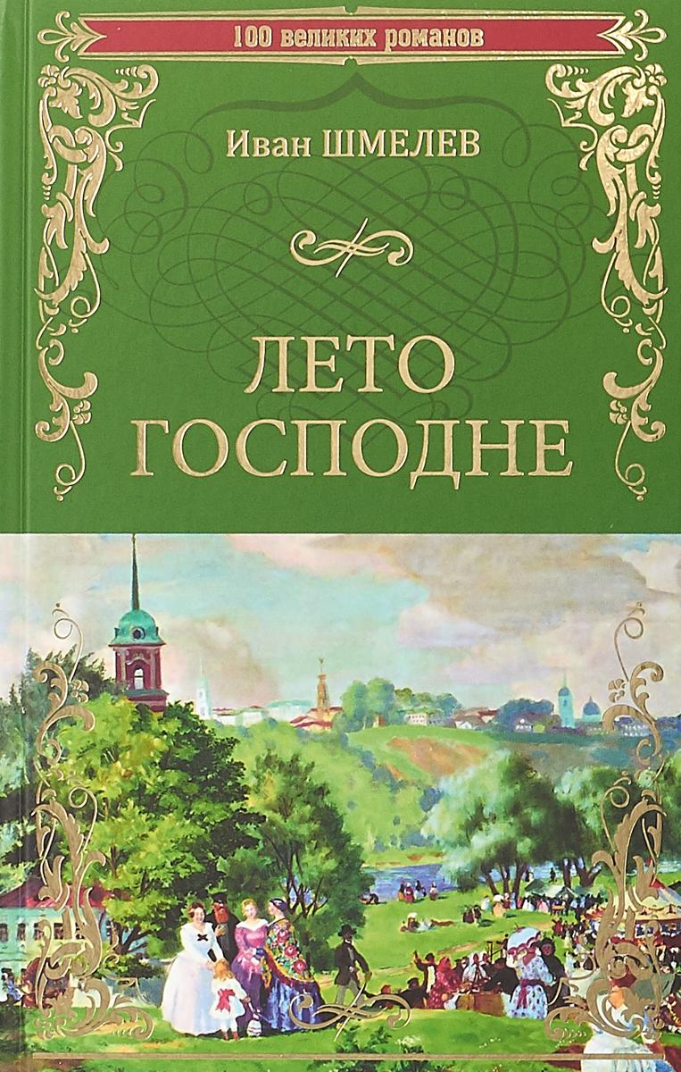 Лето Господне, И. Шмелев