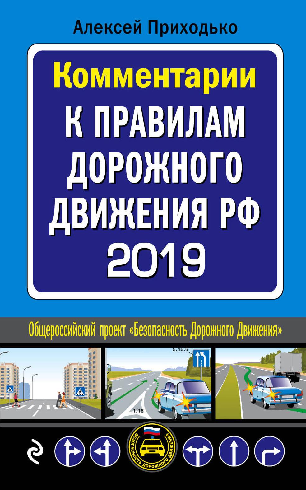 Комментарии к Правилам дорожного движения РФ с последними изменениями на 2019 г.