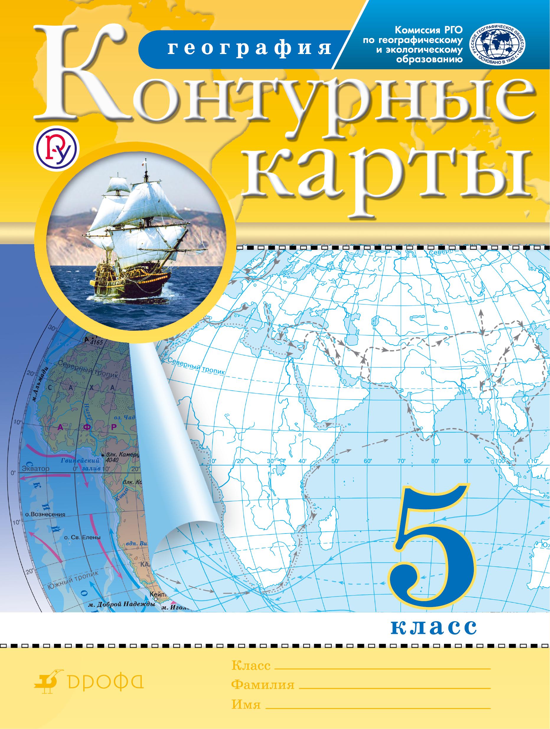 География. 5 класс. Контурные карты. (Традиционный комплект) (РГО) география 10 11 классы атлас традиционный комплект рго