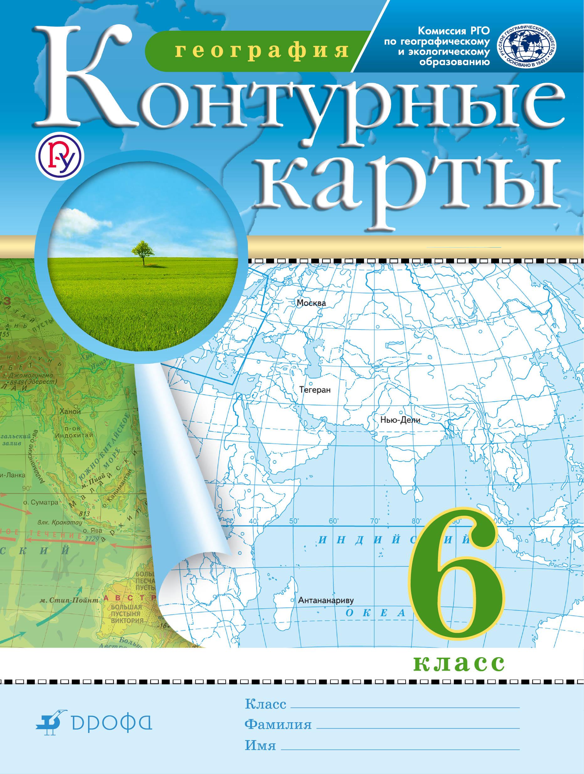 География. 6 класс. Контурные карты. (Традиционный комплект) (РГО) география 10 11 классы атлас традиционный комплект рго