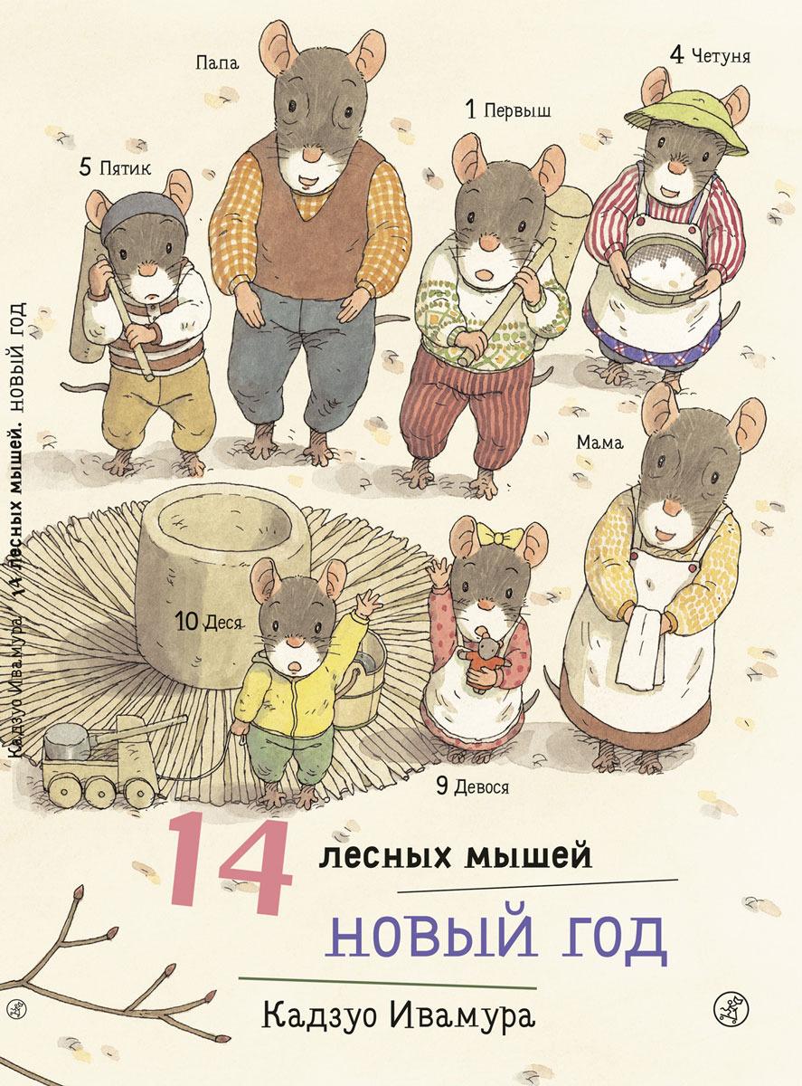 14 лесных мышей. Новый год, Ивамура Кадзуо
