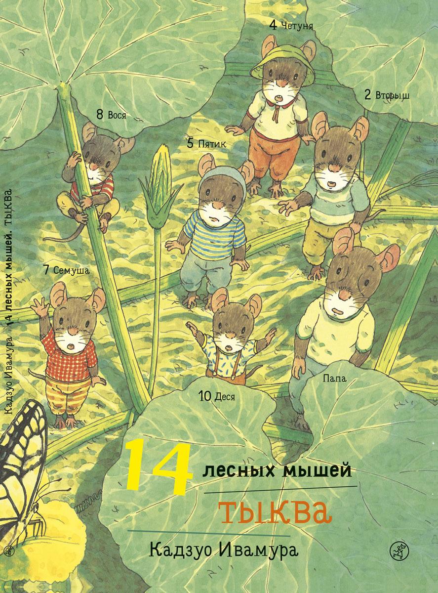 14 лесных мышей. Тыква, Ивамура Кадзуо