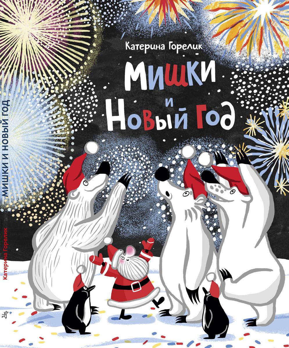Мишки и Новый год, Горелик Катерина