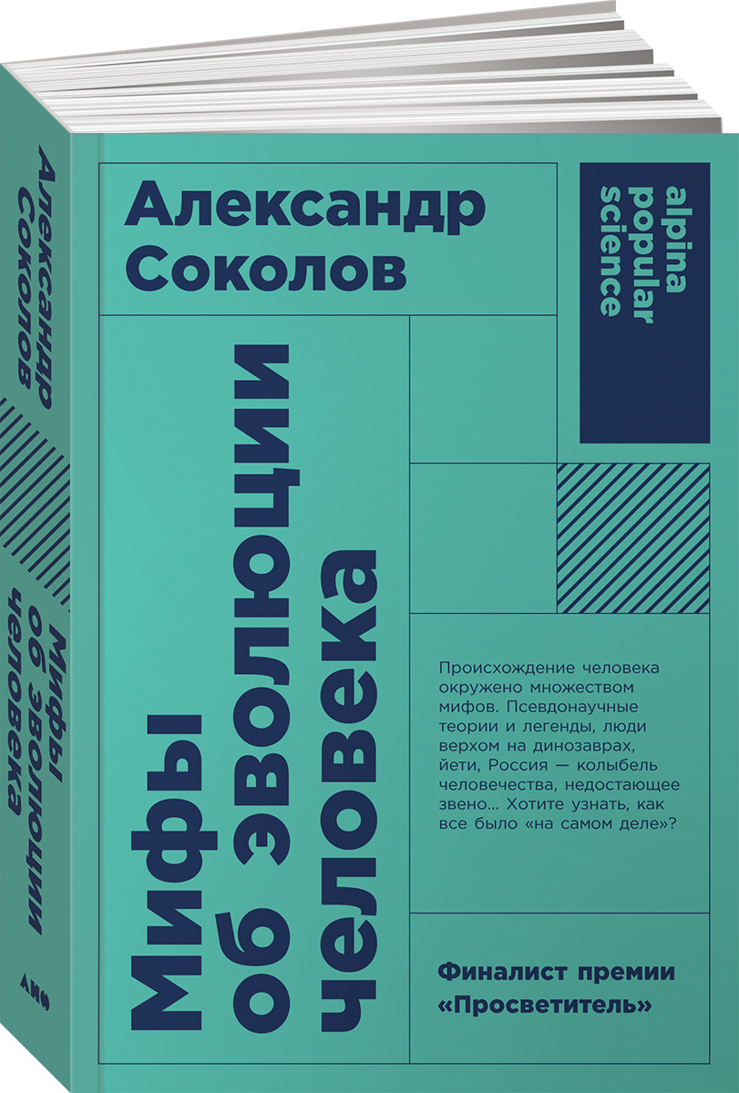 Мифы об эволюции человека, Александр Соколов.