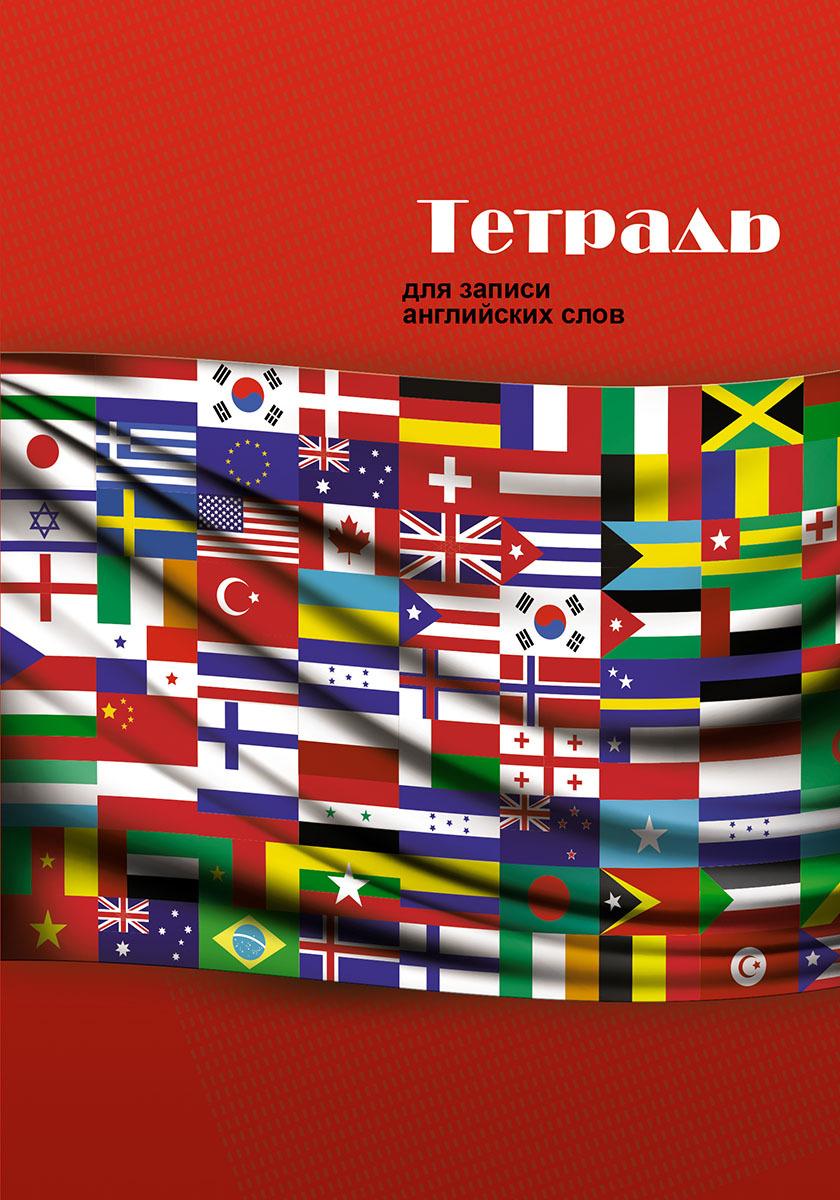 Тетрадь-словарик Апплика Флаги мира, формат А5, в линейку, 48 листов блок цветной премиум bvg 148 5 105см 200 листов