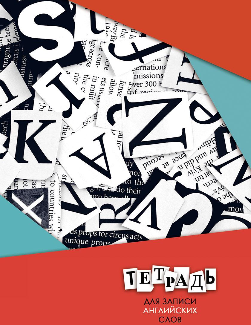 Тетрадь-словарик Апплика Буквы, формат А5, в линейку, 48 листов блок цветной премиум bvg 148 5 105см 200 листов