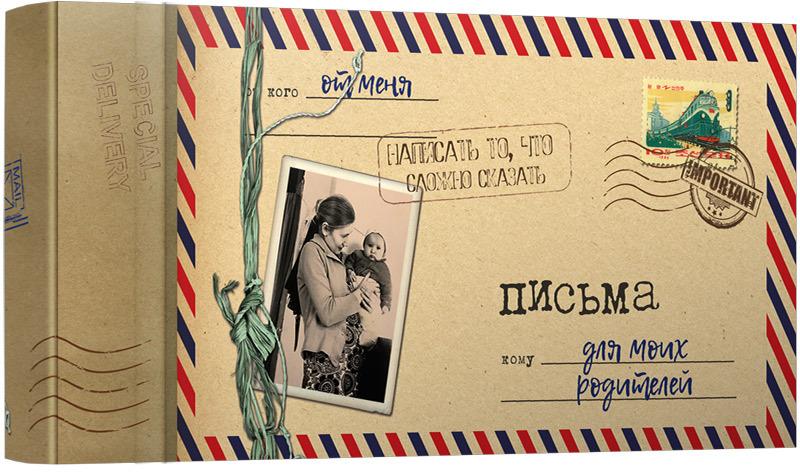 Письма для моих родителей, Светлана Мишина